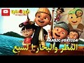Upin & Ipin - المطر والبحار السّبع (Arabic Version)