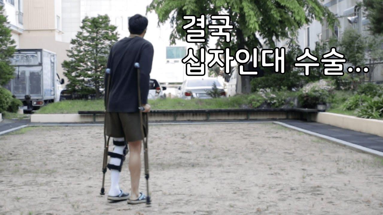무릎 수술을 결정한 이유
