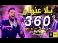 Video 360° - Hatim Ammor - Bla 3onwane (Official Video) l حاتم عمور - بلا عنوان