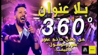 Video 360° - Hatim Ammor - Bla 3onwane (Official Video) l حاتم عمور - بلا عنوان
