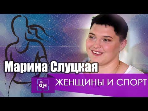 Марина Слуцкая. Женщины и спорт - Видео онлайн