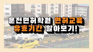 서울 온수자동차운전전문학원/ 운전 면허 교육 유효기간
