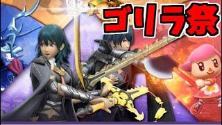 【スマブラSP】ベレス先生の熱血指導!  槍・斧・弓のゴリラ頂上決戦!