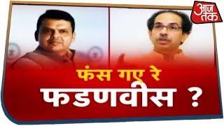 BJP पर भारी Shiv Sena की 2.5 चाल ? देखिए Dangal, Sweta Singh के साथ