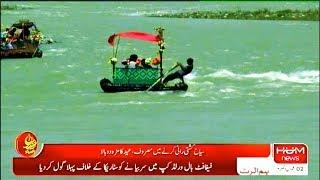 Boating in Swat River Hum News Sherin Zada