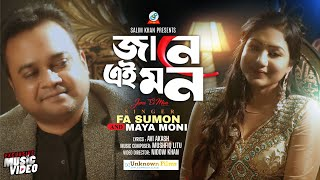 Jane Ei Mon F A Sumon And Maya Moni Mp3 Song Download