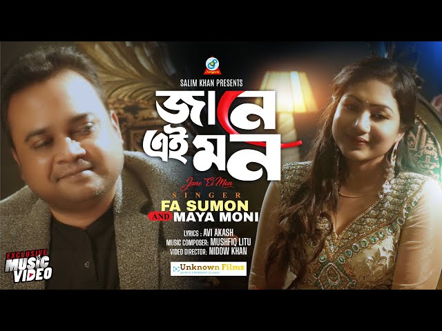 Jane Ei Mon by FA Sumon & Maya Moni mp3 song Download