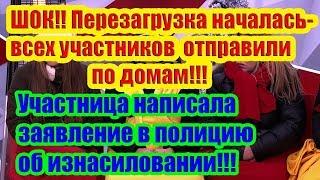Дом 2 Новости 14 Апреля 2019 (14.04.2019)