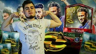 ТОП ТРАНСФЕРЫ НЕЙМАР 100 СКРАФТИЛ | FIFA 17 MOBILE | PULL NEYMAR 100 IN PACK