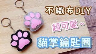 貓掌造型鑰匙圈 不織布 DIY 手作吊飾
