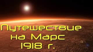 Путешествие на Марс (1918) Дания субтитры - перевод.