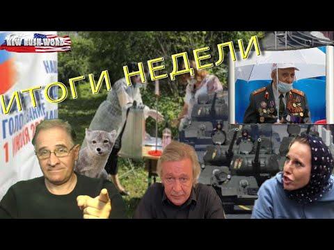 Путин стал смешным | Итоги недели, 29.6.2020