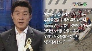 [AJU TV] 그것이 알고 싶다 세월호, 김상중 눈물