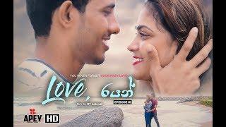 Love, Rayan | Episode 01 Sinhala Short movie