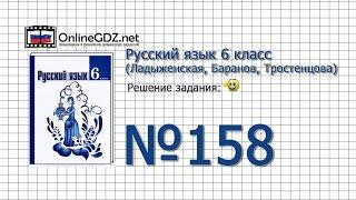 Задание № 158 — Русский язык 6 класс (Ладыженская, Баранов, Тростенцова)