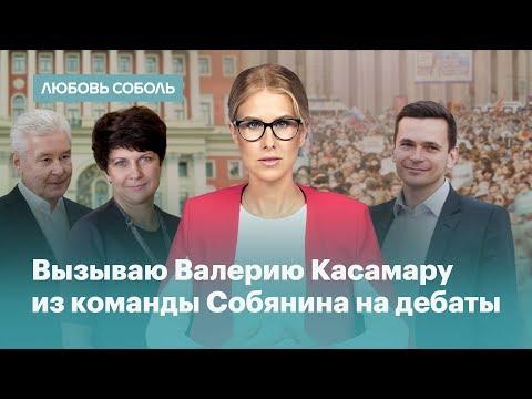 Вызываю Валерию Касамару из команды Собянина на дебаты