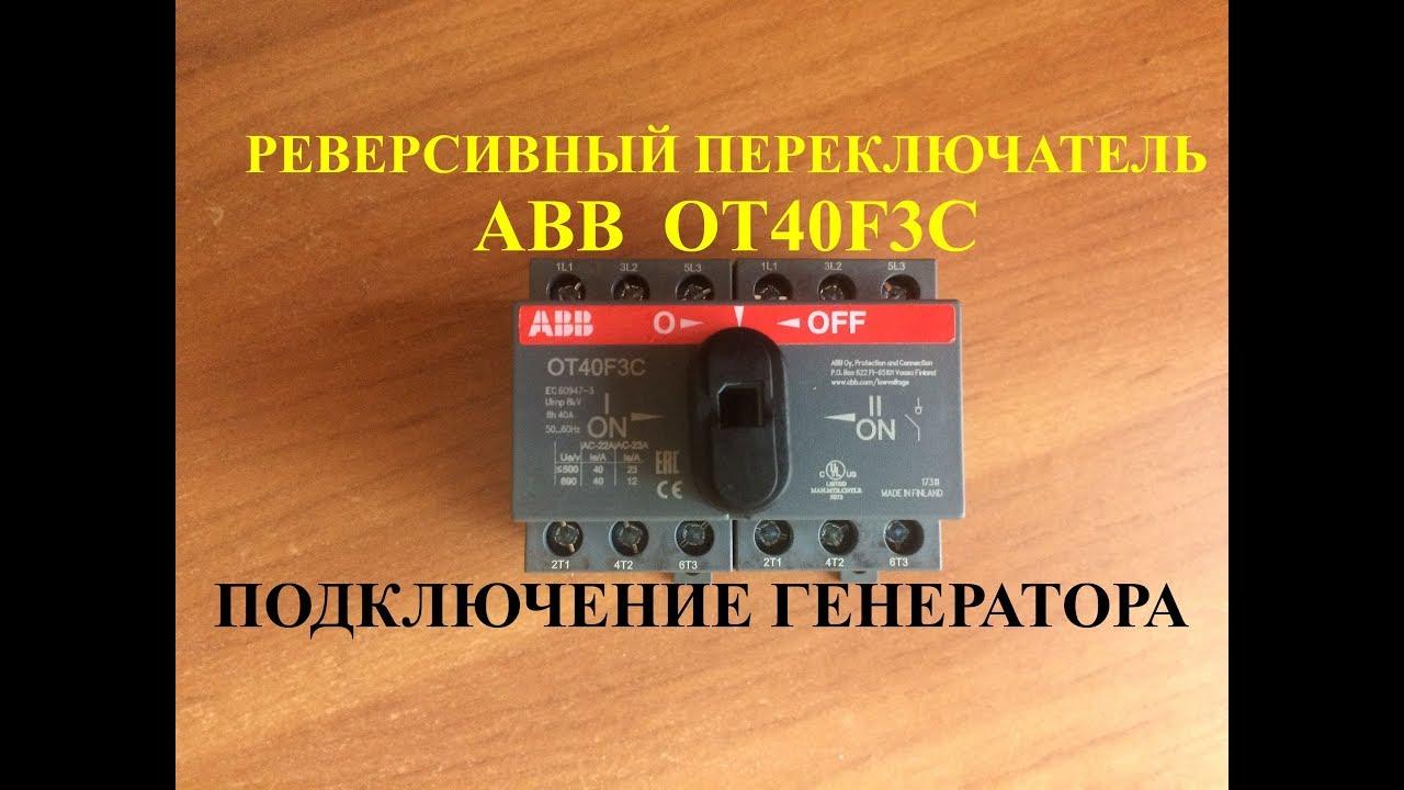 1sca104913r1001 выкл. Нагрузки реверсивный ot40f3c, 3p, схема i-0.