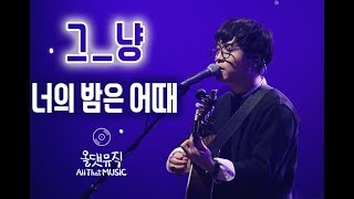 그_냥(J_ust) - 소개 영상 + 너의 밤은 어때(How