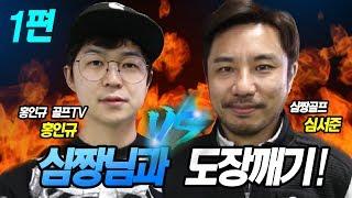 도장깨기 - 심짱 VS 홍인규(골프계 1위 유튜브와 맞붙다)