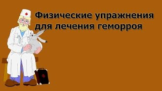 Физические упражнения для лечения геморроя.Лечение геморроя