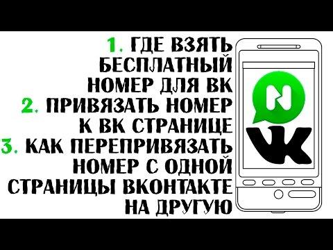 Привязать и отвязать номер Вконтакте  Как перепривязать номер с одной страницы ВК на другую
