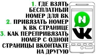 Привязать и отвязать номер Вконтакте  Как перепривязать номер с одной страницы ВК на другую(В этом видео подробно рассказывается и показывается как можно Привязать и отвязать номер Вконтакте. А так..., 2016-05-22T15:16:09.000Z)