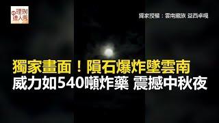 獨家畫面! 隕石爆炸墜雲南 威力如540噸炸藥 震撼中秋夜《發燒網話題》2017.10.06