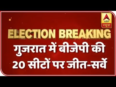 Gujarat: Survey Predicts 20 Seats For BJP, 6 For Congress In Lok Sabha Polls | ABP News