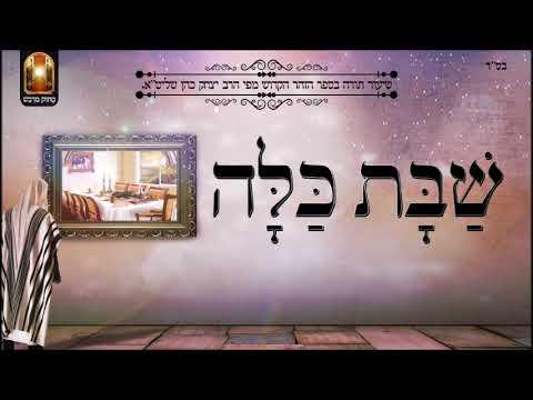 """שבת כלה - שיעור תורה בספר הזהר הקדוש מפי הרב יצחק כהן שליט""""א"""
