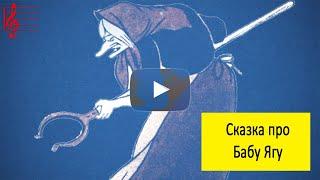Сказка про Бабу Ягу. Новая сказка для детей