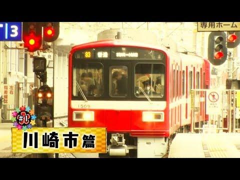 「★吉田社長爆烈頻道★」:一起去川崎玩耍吧!