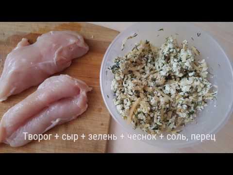 Куриное филе с творогом и зеленью • Блюда из курицы и цыплят