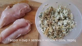 Куриная грудка с творогом, сыром и зеленью