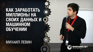 Как заработать миллионы на своих данных и машинном обучении / Михаил Левин / Yandex Data Factory