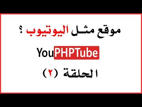 عمل موقع مثل اليوتيوب الجزء ( 2 ) نظرة عامة | YouPHPTube Installation