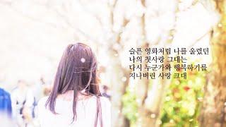 Download 임현정 - 첫사랑