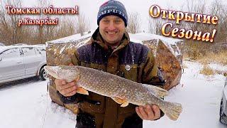 Рыбалка на р.КАЗЫРБАК! Открытие Зимнего Сезона 2019-2020 г. Смотреть кому 18+!