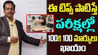 Best Tips To Score Highest in Exams | How To Prepare For Exams in Short Time | Motivational Video