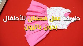 تعليم الخياطة للمبتدئين: الدرس السادس - طريقة عمل فستان للأطفال بدون باترون