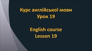 Англійська мова. Урок 19 - На кухні