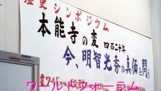 ワールド・フォーラム2002年6月歴史シンポジウム 『歴史シンポジウム 本...