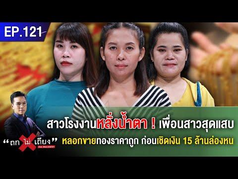 สาวโรงงานหลั่งน้ำตา! เพื่อนสาวสุดแสบ หลอกขายทองราคาถูก ก่อนเชิดเงิน 15 ล้านล่องหน ถกไม่เถียง