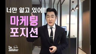 외국계 기업 포지션 알아보기 3/5  (마케팅 파트)