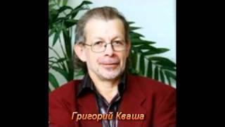 Григорий Кваша 2010-10-21
