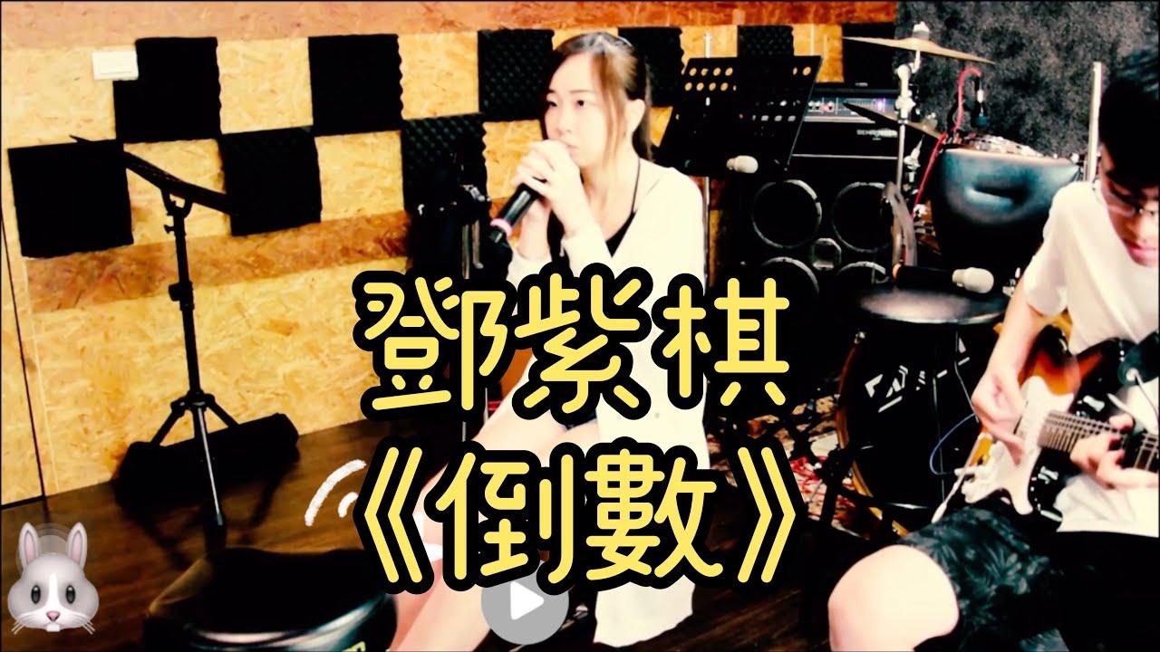 (電吉他版)鄧紫棋G.E.M【倒數】cover by 蔣儀