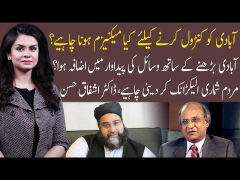 92 At 8 | 22 May 2021 | Saadia Afzaal | Allama Tahir Ashrafi | Dr Ashfaq Hassan | 92NewsHD thumbnail