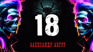 18 | Коллекция Мистики и Ужасов