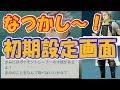 初期設定画面【ポケモンGO】初心に返って新鮮な気分♪なつかすぅい~!