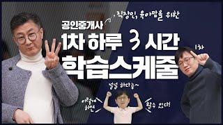 4.직장인, 육아맘 공인중개사 1차 합격 스케줄!