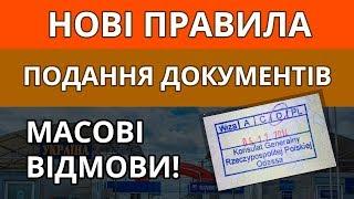 Нові правила подачі документів! Українці отримують масові відмови у відкритті візи!(, 2018-09-29T13:47:09.000Z)